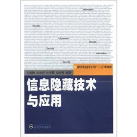 """高等学校信息安全专业""""十二五""""规划教材:信息隐藏技术与应用"""