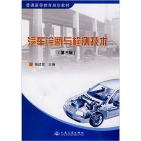 普通高等教育规划教材:汽车诊断与检测技术(第3版)