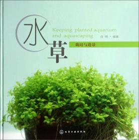 9787122205063水草栽培与造景
