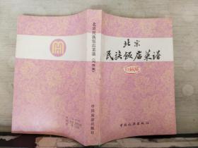 北京民族饭店菜谱 川苏菜