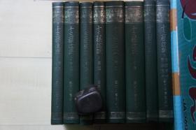 1978年艺文印书馆16开精装:十三经注疏   附校勘记      8册全
