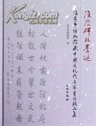 淮阴碑林墨迹:淮安市博物馆藏中国近现代名家书法精品集(精)