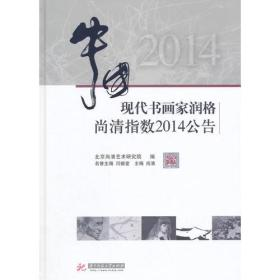 中国现代书画家润格尚清指数2014公告