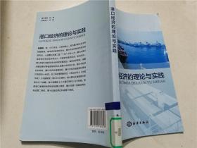 港口经济的理论与实践