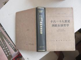 十六-十八世纪西欧各国哲学