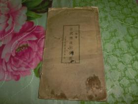 《草书岳武穆后出师表》上海文明书局印行 C1