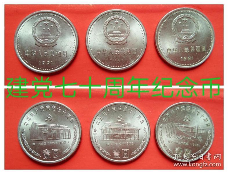 1991年发行建党七十周年一元纪念币一套三个一起走不单卖