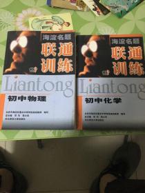 海淀名题 联通训练 初中物理 初中化学 两册合售