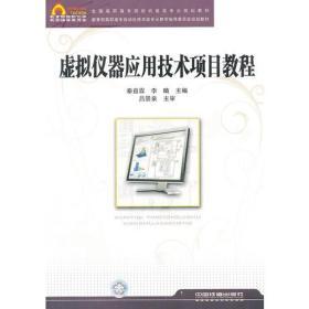 (教材)虚拟仪器应用技术项目教程