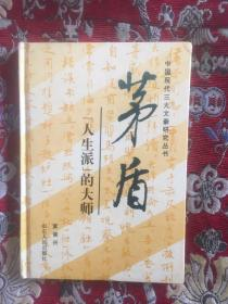 矛盾--人生派的大师【精装仅印2000册 】