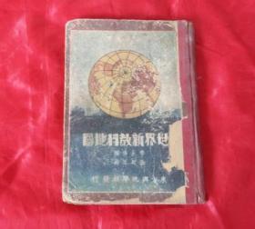 《世界新教科地图》【民国二十一年】