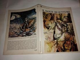 IL DANTE DI GUTTUSO(画册)