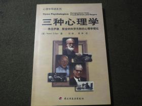 《三种心理学——弗洛伊德、斯金纳和罗杰斯的心理学理论》