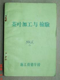 茶叶加工与检验 浙江供销学校 1981年  茶叶