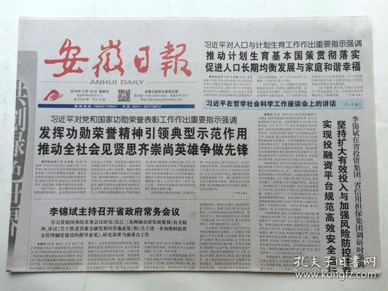 安徽日报2016年5月19日【习近平:在哲学社会科学工作座谈会上的讲话】