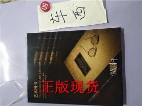 正版现货!艺术图书(诚轩2014年春季拍卖会)