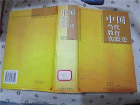 中国当代教育实验史