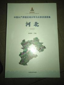 中国水产养殖区域分布与水体资源图集   河北  精装未开封