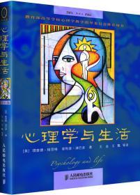 心理学与生活(第16版)