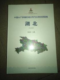 中国水产养殖区域分布与水体资源图集 湖北  精装未开封