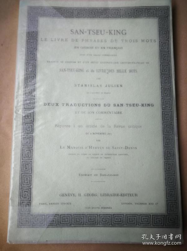 1873年 日内瓦版 法国著名汉学家儒莲(茹理安)译《三字经》 勒格朗拼合活字印制 毛边未裁
