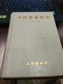 中国警察辞典,精装一厚册,包邮寄。杂柜。