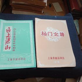 1977年等  上海京剧团演出  逼上梁山  甲午海战  杨门女将4份  向北京市京剧团学习剧目