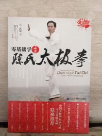 零基础学正宗陈氏太极拳(附赠DVD光盘1张 )