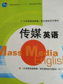 """普通高等教育""""十一五""""国家级规划教材:传媒英语"""