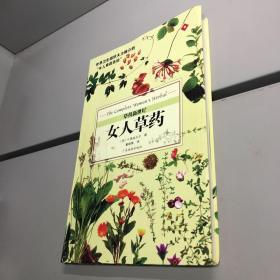 女人草药/草药新世纪 【一版一印 9品-95品+++ 正版现货 自然旧 实图拍摄 看图下单】