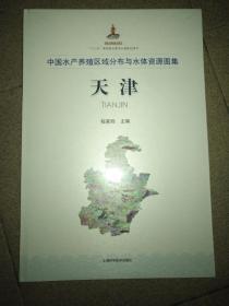 中国水产养殖区域分布与水体资源图集 天津  精装未开封