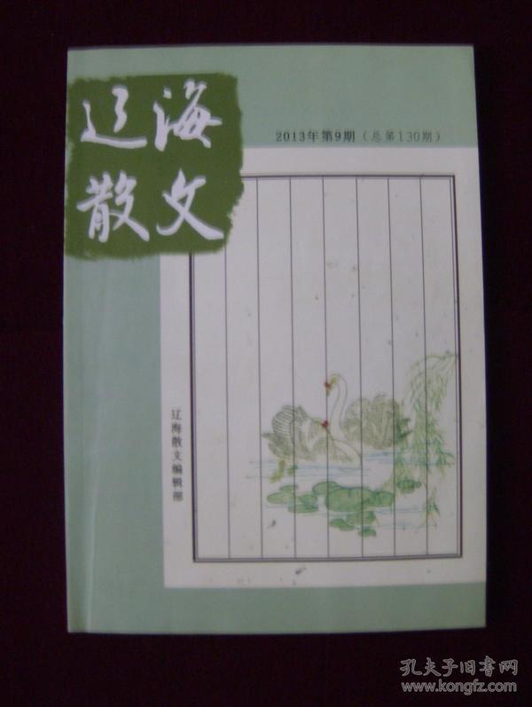 辽海散文2013年第9期