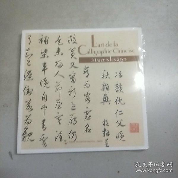 中国历代书法(法文版)20开原塑封全新书