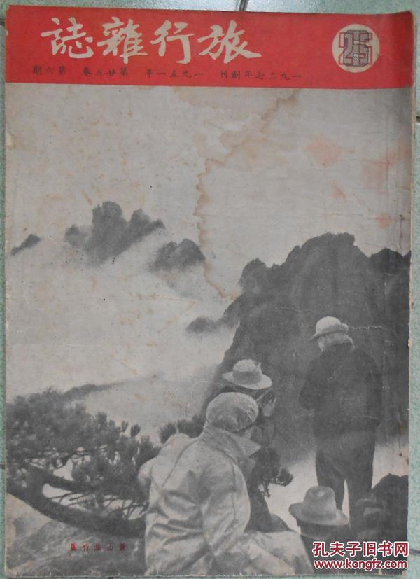 旅行杂志1951年第25卷第六期