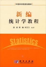中国科学院规划教材:新编统计学教程
