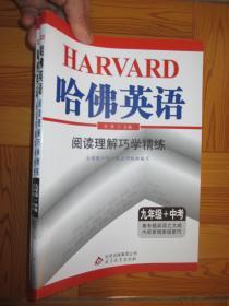 哈佛英语:阅读理解巧学精练(9年级+中考)(2013年)