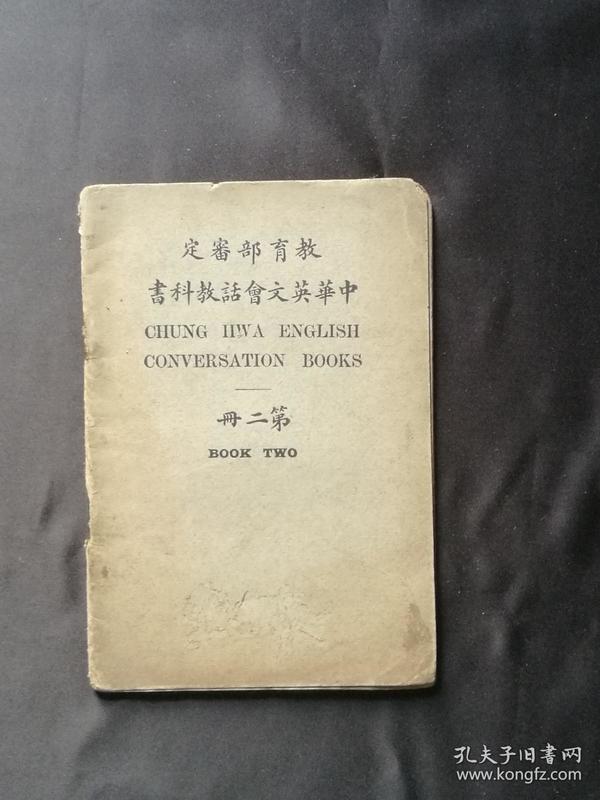 中华英文会话教科书 第二册 民国六年9月5版