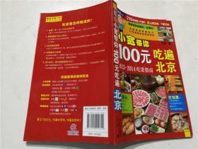 小宽带你100元吃遍北京:2013-2014吃货指南