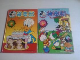 米老鼠杂志社精选 1、2(精装)