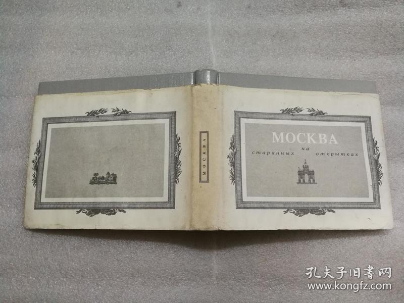 Москва   关于莫斯科老照片的一本书 108幅附文字说明