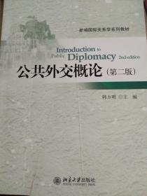新编国际关系学系列教材:公共外交概论(第2版)