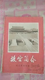 故宫简介【1971年】