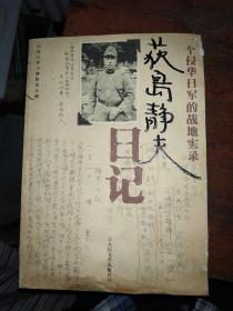 荻岛静夫日记:一个侵华日军的战地实录【品相只有8品,如图】