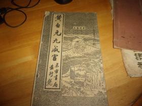 黄自元九成宫--经折本1册全---广州东方书局民国版