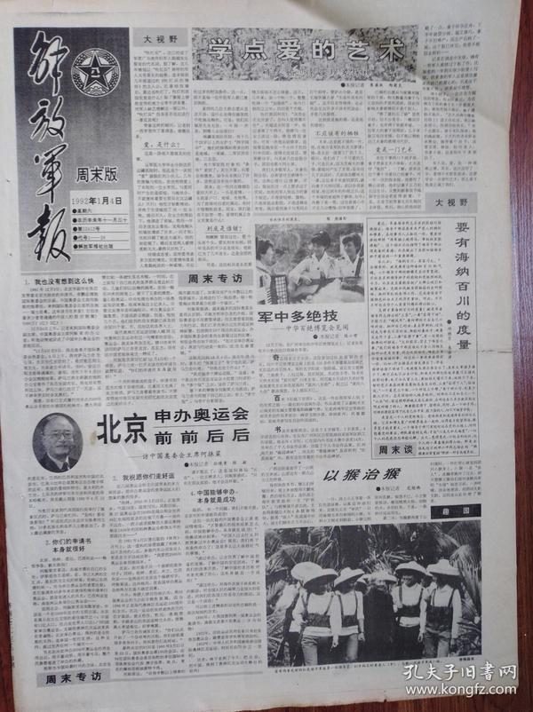 解放军报(1992年1月4日)【北京申办奥运会前前后后】