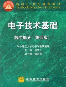 电子技术基础(数字部分第4版面向21世纪课程教材)
