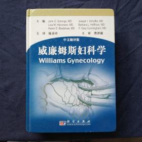 威廉姆斯妇科学.中文翻译版(包快递)
