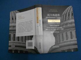 民主的进程:影响美国法律的十宗最-软精装