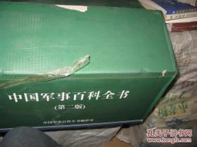 中国军事百科全书 第二版 全套19册 皮面精装本 原箱装 2箱一套