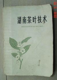 湖南茶叶技术   1975年    湖南省农业科学院   茶叶试验站   茶叶